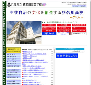 猪名川高校の公式サイト