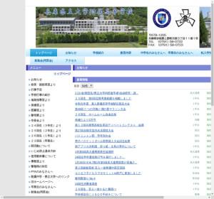 兵庫県立大学附属高校の公式サイト