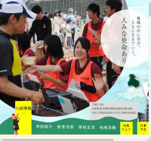 村岡高校の公式サイト