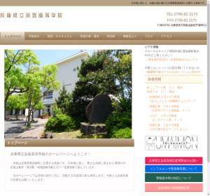 浜坂高校の公式サイト