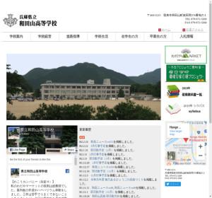 和田山高校の公式サイト