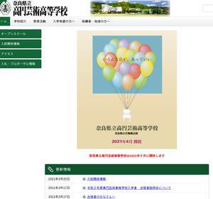 高円高校の公式サイト