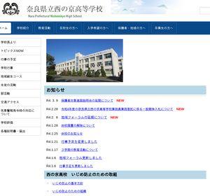 西の京高校の公式サイト