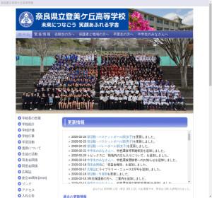 登美ケ丘高校の公式サイト