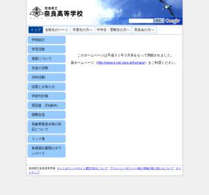 奈良高校の公式サイト