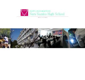 奈良朱雀高校の公式サイト