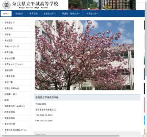 平城高校の公式サイト