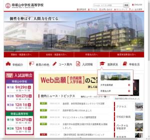 帝塚山高校の公式サイト