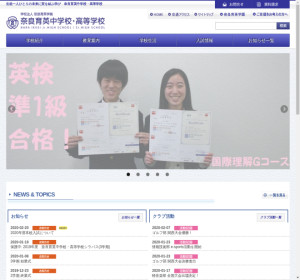奈良育英高校の公式サイト