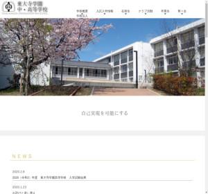 東大寺学園高校の公式サイト