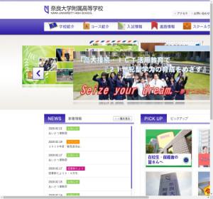 奈良大学附属高校の公式サイト