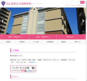 奈良女子高校の公式サイト