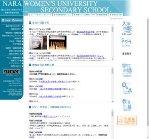 奈良女子大学附属中等教育学校の公式サイト