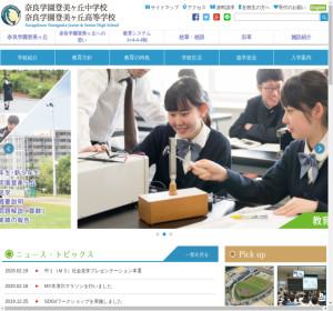 奈良学園登美ヶ丘高校の公式サイト