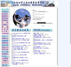 高田商業高校の公式サイト