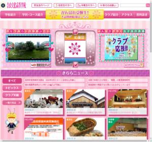 奈良文化高校の公式サイト