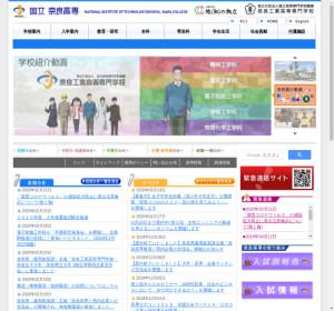 奈良工業高等専門学校の公式サイト