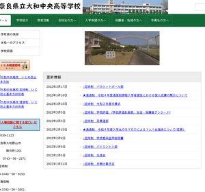 大和中央高校の公式サイト