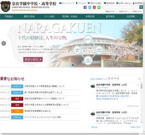 奈良学園高校の公式サイト