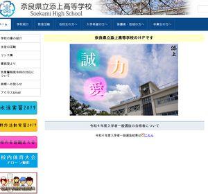 添上高校の公式サイト