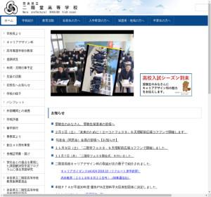 二階堂高校の公式サイト