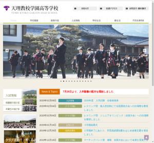 天理教校学園高校の公式サイト