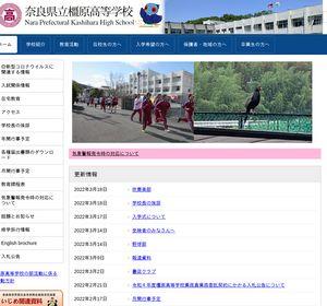 橿原高校の公式サイト