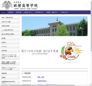 畝傍高校の公式サイト