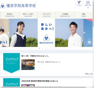 橿原学院高校の公式サイト