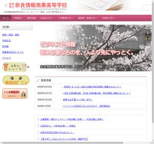 奈良情報商業高校の公式サイト