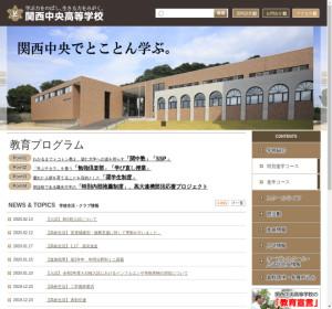 関西中央高校の公式サイト