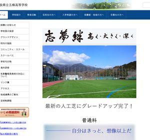 五條高校の公式サイト