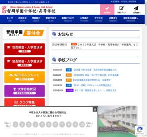 智辯学園高校の公式サイト