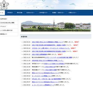 御所実業高校の公式サイト