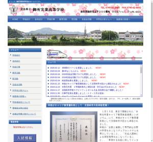 御所東高校の公式サイト