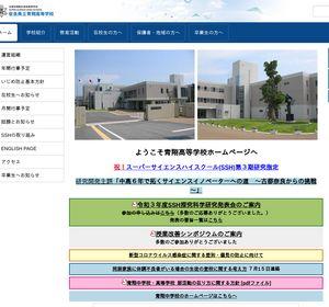 青翔高校の公式サイト
