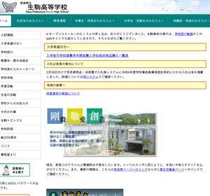 生駒高校の公式サイト