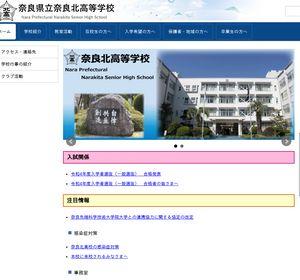 奈良北高校の公式サイト