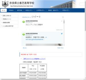 香芝高校の公式サイト