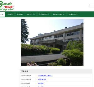 山辺高校の公式サイト
