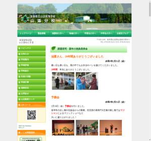山辺高等学校山添分校の公式サイト