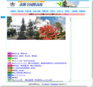 法隆寺国際高校の公式サイト