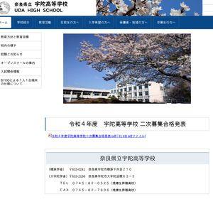 大宇陀高校の公式サイト