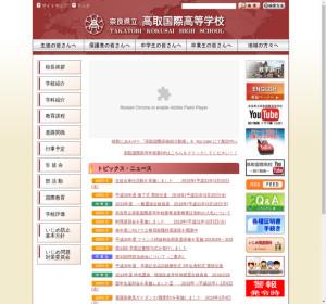 高取国際高校の公式サイト