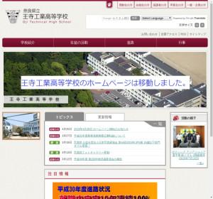 王寺工業高校の公式サイト
