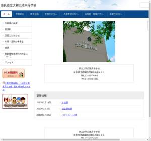 大和広陵高校の公式サイト