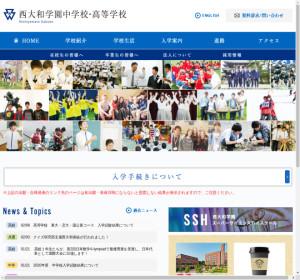 西大和学園高校の公式サイト