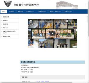 吉野高校の公式サイト
