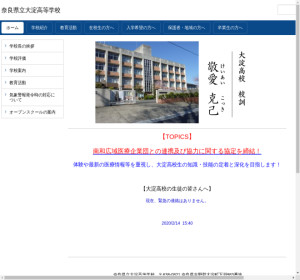大淀高校の公式サイト