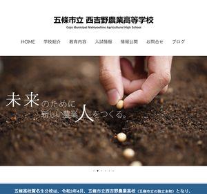 五條高等学校賀名生分校の公式サイト